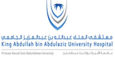 وظائف إدارية في مستشفى الملك عبد الله بن عبد العزيز الجامعي 5212
