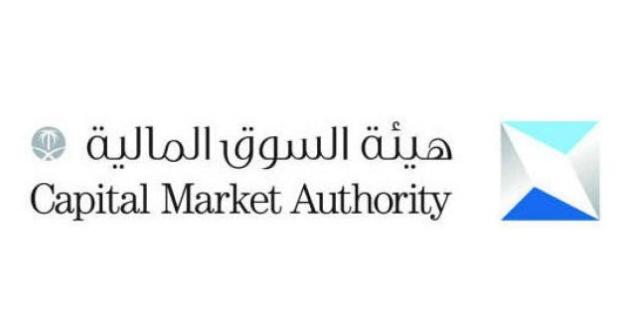 هيئة السوق المالية: وظائف إدارية شاغرة في إدارة الإشراف التابعة للهيئة 523