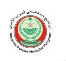 4 وظائف إدارية وتقنية في مستشفى قوى الأمن في مكة المكرمة 5233