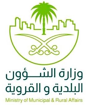 12 وظيفة للرجال والنساء تعلن عنها وزارة الشؤون البلدية والقروية 5235