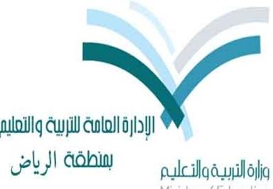 دورة تدريبية مجانية عن بعد تعلن عنها مديرية تعليم الرياض 5256