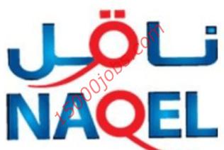 وظائف بدوام جزئي بكافة مناطق المملكة تعلن عنها شركة ناقل اكسبريس 5260