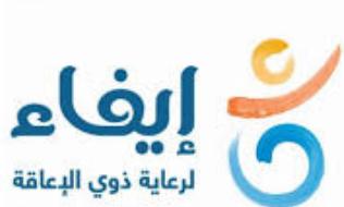 وظائف تقنية للرجال والنساء في جمعية إيفاء لرعاية ذوي الإعاقة 5265