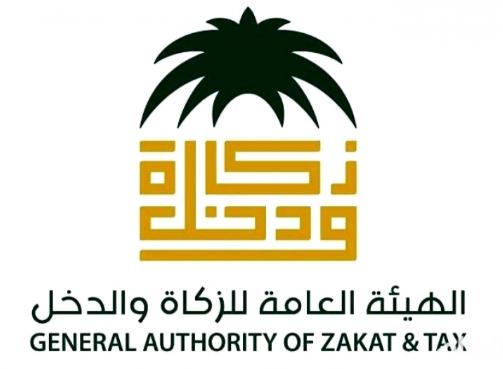 الهيئة العامة للزكاة والدخل تعلن عن وظائف مالية شاغرة للرجال والنساء 529