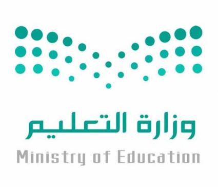 وظائف متنوعة شاغرة للرجال والنساء في وزارة التعليم السعودية في وادي الدواسر 559