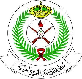 20 وظيفة متنوعة في كلية الملك عبد العزيز الحربية  592