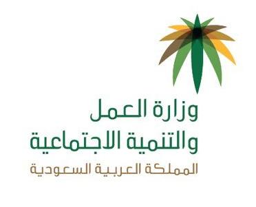 4000 وظيفة في ملتقى تمكين عبر وزارة العمل والتنمية الاجتماعية  595