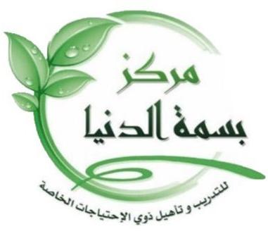 وظائف نسائية إدارية في مركز بسمة الدنيا لتدريب وتأهيل ذوي الإعاقة 6143