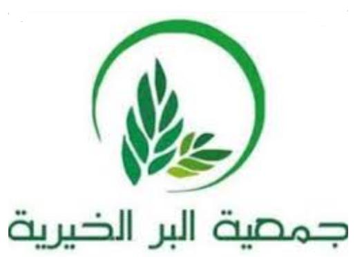 وظائف إدارية في جمعية البر الخيرية في مكة المكرمة 6154