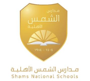 وظائف تعليمية بدوام جزئي في مدارس الشمس الأهلية 6176