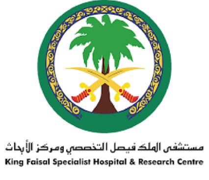 مستشفى الملك فيصل التخصصي ومركز الأبحاث: وظائف لحملة البكالوريوس والثانوية والكفاءة 619