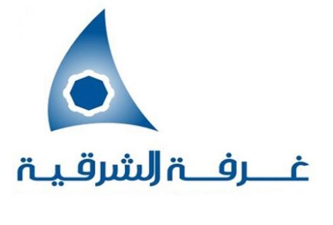 وظائف إدارية لحملة الدبلوم وما فوق في غرفة الشرقية في القطاع الخاص 6199