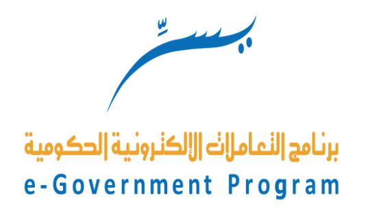 برنامج التعاملات الإلكترونية الحكومية (يسر) يوفر وظائف جديدة للرجال والنساء 6241