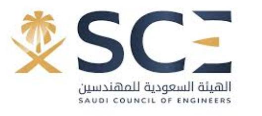 7 دورات تدريبية عن بعد تعلن عنها الهيئة السعودية للمهندسين 6245