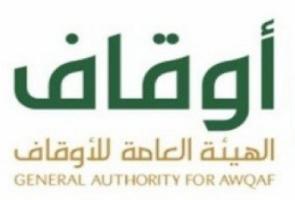 وظائف سكرتارية جديدة في الهيئة العامة للأوقاف 6247