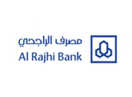 مصرف الراجحي: يعلن عن توفر وظائف إدارية شاغرة 625