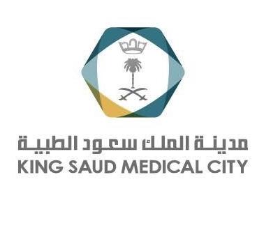 وظائف جديدة تعلن عنها مدينة الملك سعود الطبية 6265