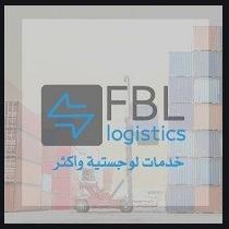 شركة الأعمال الأولى للشحن توفر 10 وظائف براتب أزيد من 4000 6278