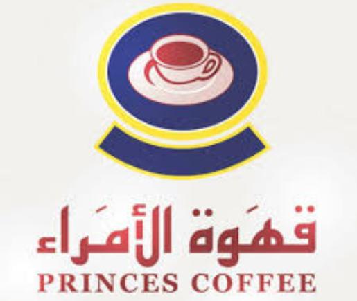 وظائف متنوعة نسائية وللرجال في قهوة الأمراء في جدة 6282