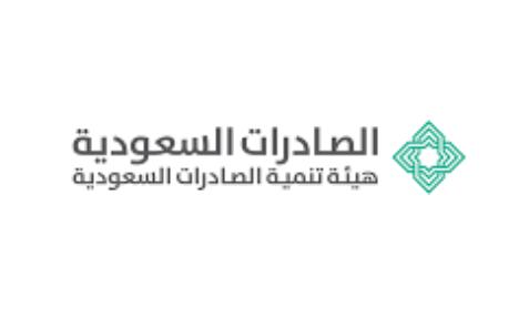 هيئة تنمية الصادرات السعودية تعلن عن توفر وظائف لحديثي التخرج ولذوي الخبرة 629