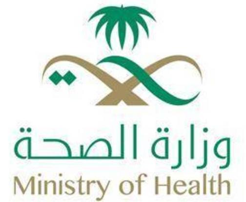 وظائف جديدة للرجال والنساء لمكافحة فيروس كورونا تعلن عنها صحة الاحساء 6611