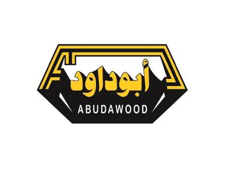 وظائف إدارية شاغرة في مجموعة أبو داود التجارية في جدة 677
