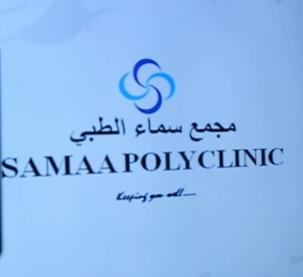 وظائف جديدة للرجال والنساء في مجمع سما الطبي 7126
