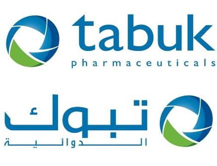 وظائف نسائية براتب 9800 في شركة تبوك للصناعات الدوائية تافاك 7127