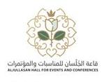 وظائف نسائية بدوام جزئي براتب 4000 لحملة الثانوية في قصر الجلسان للاحتفالات 7130