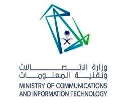 وظائف_متنوعة - الإعلان عن نتائج القبول للمرشحين لوظائف وزارة الاتصالات وتقنية المعلومات 7134