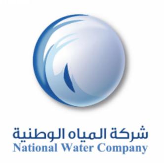 شركة المياه الوطنية: وظائف إدارية شاغرة في مجال المحاسبة 718