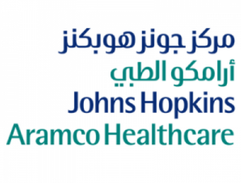 مركز جونز هوبكنز أرامكو الطبي يوفر 36 وظيفة إدارية وفنية وصحية 7187