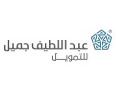 وظائف إدارية في شركة عبد اللطيف جميل للتمويل 7188