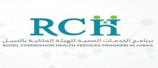 الهيئة الملكية للخدمات الصحية في الجبيل توفر وظائف جديدة للرجال والنساء 7198