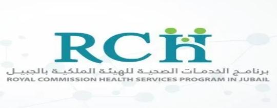 برنامج الخدمات الصحية للهيئة الملكية بالجبيل يوفر 3 وظائف إدارية وصحية 7199