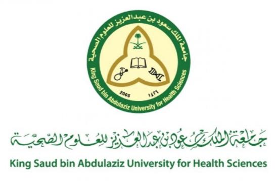 جامعة الملك سعود للعلوم الصحية: وظائف شاغرة للرجال والنساء في الجرافيك والمحاسبة 720