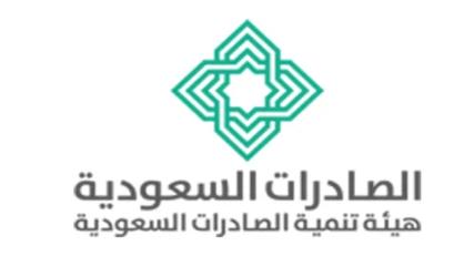 هيئة تنمية الصادرات السعودية تعلن توفر وظائف إدارية جديدة 7206