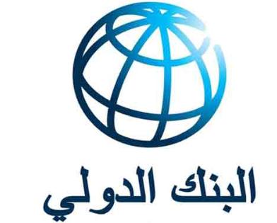 وظائف إدارية جديدة للرجال والنساء يعلن عنها البنك الدولي 7226