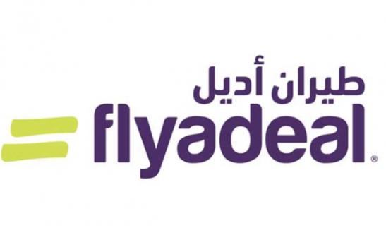 شركة طيران أديل: وظائف تقنية شاغرة للرجال والنساء من حملة شهادة الدبلوم وما فوق 723