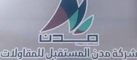 شركة مدن المستقبل المحدودة توفر وظائف إدارية براتب 6000 7253