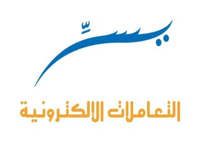 برنامج التعاملات الإلكترونية الحكومية: توفر وظائف إدارية وتقنية لحملة البكالوريوس 726