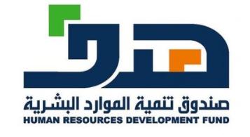 23 جلسة تفاعلية بشهادة معتمدة عبر منصة دروب يعلن عنها صندوق تنمية الموارد البشرية 7263