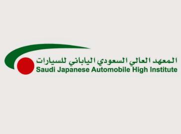 تدريب منتهي بالتوظيف في  المعهد العالي السعودي الياباني مع مكافآت في 37 مدينة سعودية  730