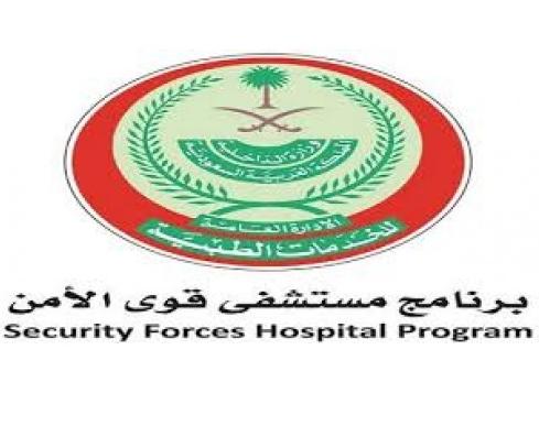 وظائف إدارية شاغرة في برنامج مستشفى قوى الأمن 770