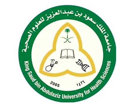 7 وظائف للرجال والنساء في جامعة الملك سعود بن عبد العزيز للعلوم الصحية 7712