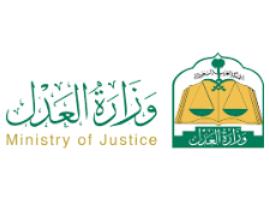 بريدة - وزارة العدل: تعلن عن وظائف للرجال والنساء في كافة مناطق المملكة العربية السعودية 8130