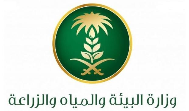 الإعلان عن اسماء المرشحين لوظائف وزارة البيئة والمياه والزراعة 8145