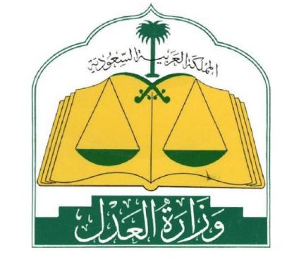 وزارة العدل تعلن موعد اجراء المقابلات الشخصية للوظائف المعلن عنها مسبقاً 8150