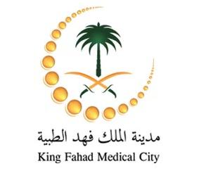 وظائف إدارية وصحية في مدينة الملك فهد الطبية 8151