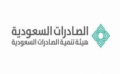 وظائف إدارية للرجال والنساء في شركة الصادرات السعودية 8196